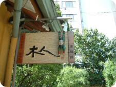 木人博物館