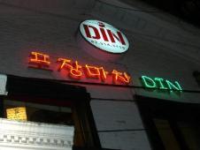 ポジャンマチャ DIN