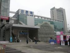 国鉄新村(シンチョン)駅
