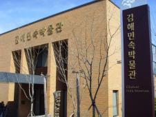 金海民族博物館