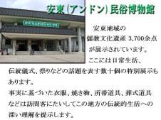 安東民俗博物館