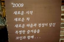 2009年★新しい始まり 新しいお茶 新し