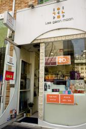 イゴンマン1号店