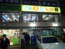 「クンソン」フェ・シム 海鮮料理店