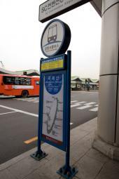 金浦国際空港バス・タクシー