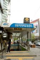 地下鉄4号線明洞駅5番出口