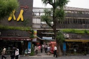 アートなショッピングタウンのサムジキル2