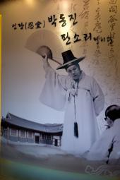 パク・ドンジン(朴東鎭)パンソリ展示館