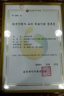 外国人患者のための医療機関であるという登録