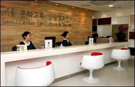 ソウル文化交流・観光情報センター