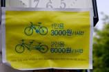 自転車料金.