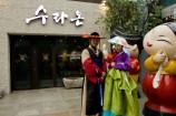 伝統料理、韓国伝統文化を楽しめるスラオン