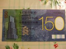 150香港ドル札