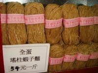 勤記粉麺廠