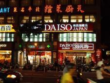 <台湾>街には日本の看板がいっぱい