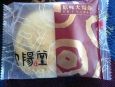 台中名物 太陽餅