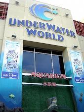 グアム水族館