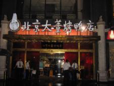北京大董烤鴨店