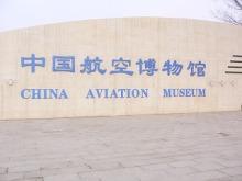 中国航空博物館