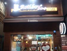Rotiboy(大学路店)
