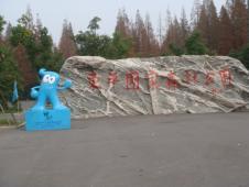 東平国家森林公園