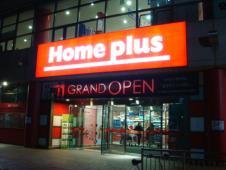 Home plus ワールドカップ店