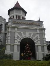 グッドウッド・パーク・ホテル