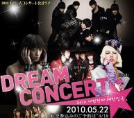 2010 ドリームコンサート
