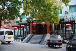 北京華福新龍賓館