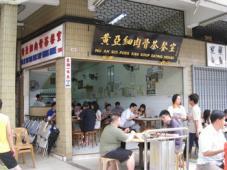 黄亞細肉骨茶餐室