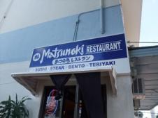 まつのきレストラン
