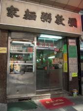 彌敦粥麺家