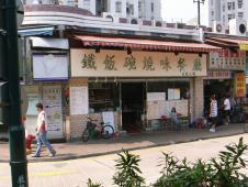 鐵飯碗焼味餐廳