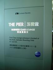 香港国際空港ラウンジ