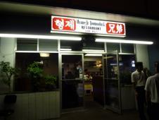 ヒュン・ジェ・レストラン
