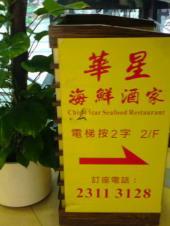 華星海鮮酒店