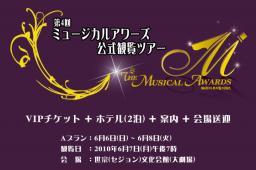 第4回ミュージカルアワーズ公式観覧ツアー