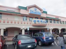 パラマ・スーパーマーケット