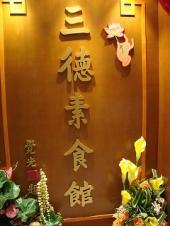 三徳素食館