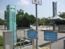 香港湿地公園