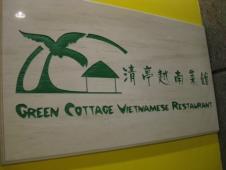 清亭越南菜館