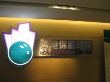 香港ボーリングシティー