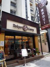 東京カリー