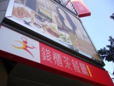 銭櫃茶餐庁