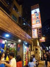 南大門韓国焼肉専門店