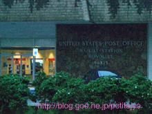 ホノルル郵便局