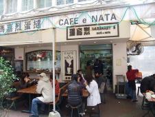 カフェ・ナタ