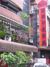 坦都印度餐庁