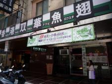 香港双華魚翅