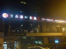吉品海鮮餐庁
